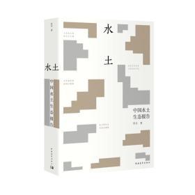 水土 中国水土生态报告