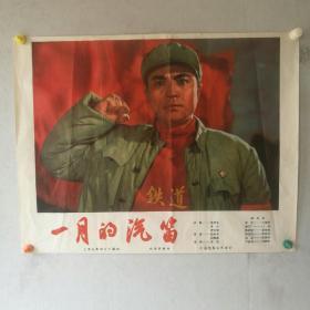 全开  电影海报《一月的汽笛》  文革未发行影片,上海电影制片厂,中国电影公司