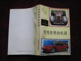 汽车工业经济技术丛书:改变世界的机器籍 1991年1版1印  内页有少许勾画  [DF]