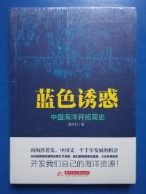 蓝色诱惑:中国海洋开拓简史