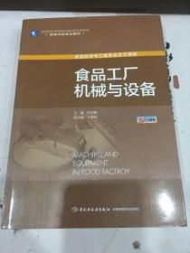 高等学校专业教材:食品工厂机械与设备