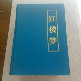 中国古典文学名著(红楼梦十三国演义十西游记十水浒传十封神演义)合售