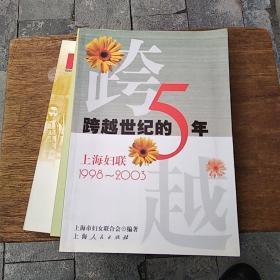跨越世纪的5年:上海妇联1998~2003
