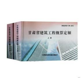 甘肃省建筑工程概算定额 上下册、2015年甘肃土建概算定额