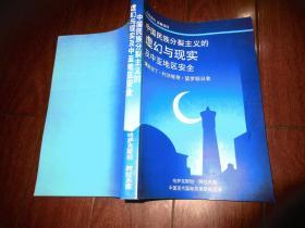 中国民族分裂主义的虚幻与现实及中亚地区安全