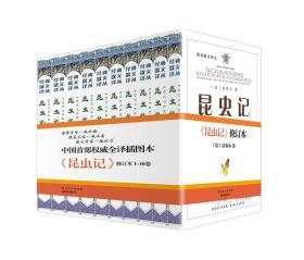 昆虫记(修订本)全10册