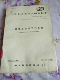 中华人民共和国国家标准 圆柱直齿渐开线花键