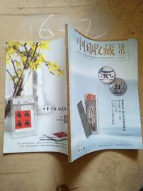 中国收藏钱币杂志第46期