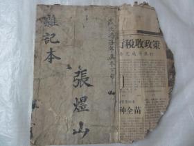 杂记本(张煜山手迹)线装手写本 岁次丙子年孟冬