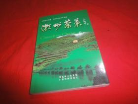 潮州茶叶(见描述)