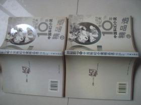 20世纪末10年中国科幻小说精品选上下册
