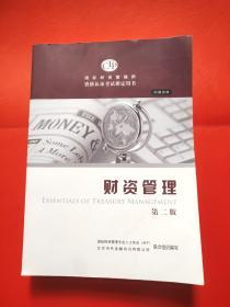CTP国际财资管理师资格认证考试指定用书 财资管理第二版