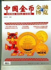 金融博览.中国金币 2009年第4期 (增刊 )