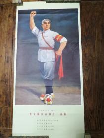 12宣传画:革命现代京剧(沙家浜)