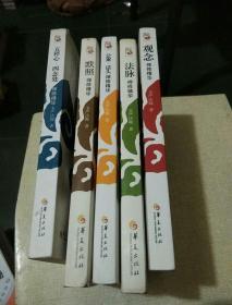 圣严法师 禅修精华 2.3.4.5.6.册合售