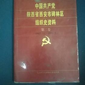 中国共产党陕西省西安市碑林区组织史资料.第二卷:1987.11~1993.5