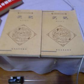 史记,上下两册合售