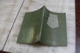中国人民解放军将军谱(平装32开  1986年6月1版1印  有描述有清晰书影供参考)