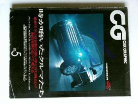 CG CAR GRAPHIC 2012/05 NO.494 40周年日本汽车图形汽车设计创意杂志