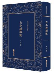 清末民初文献丛刊 古小说钩沉