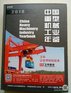 中国重型机械工业年鉴2018
