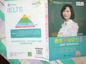 """雅思9分听力:夏欣怡""""金字塔式听力法"""""""