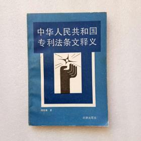 中华人民共和国专利法条文释义