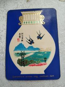 年历片 1977年 中国外轮理货公司 一张《到处莺歌燕舞》