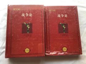 影响世界历史进程的书- -战争论 (上下册) 精装 中文珍藏版   全新未拆封