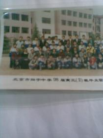 北京市翔宇中学98届高三(2)班毕业留念(塑封包装。1998年,彩色合影照片)