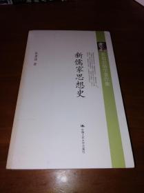 新儒家思想史