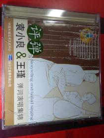 CD--中国戏剧珍品(锦凤凰)评弹。袁小良王瑾。。CD近全新。