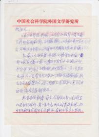 著名老作家●翻译家【钱善行】 信札 一通二页  上款为翻译家【戴季安】