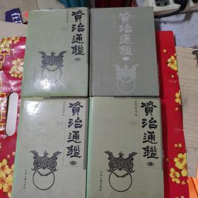资治通鉴(全4册 精装 1版1印)