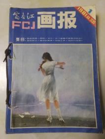 富春江画报1981年1--12期