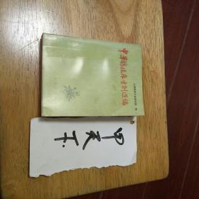 中草药临床方剂选编