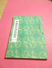 中国古典诗歌论谈