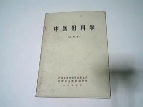 中医妇科学(试用本)(内有毛主席语录)