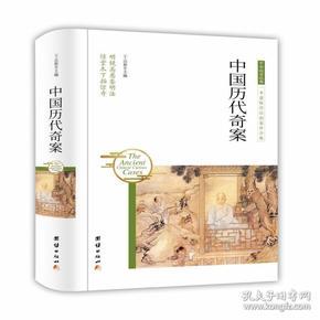 中国历代奇案