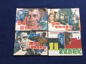 老版连环画 雷伯复仇历险记 (1.2.3.4册)4册