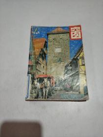 世界之窗 1992.1