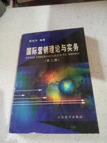国际营销理论与实务(第二版)