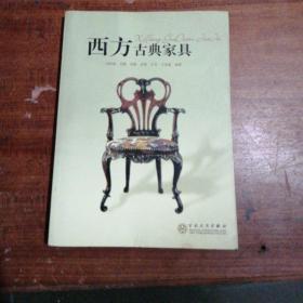 西方古典家具