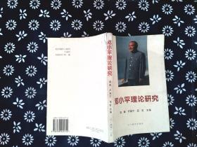 邓小平理论研究