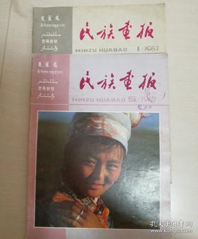 汉语《民族画报》1987年第5期与第1期