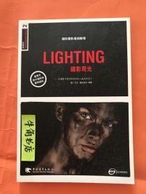 LIGHTING摄影用光:国际摄影基础教程