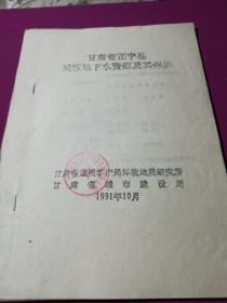 甘肃省正宁县城区地下水资源及其保护(油印本