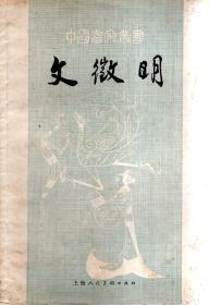 中国画家丛书.文征明