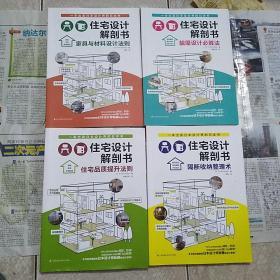 住宅设计解剖书   4册合售    家具与材料设计法则.靓屋设计必胜法.住宅品质提升法则.隔断收纳整理术