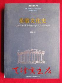 希腊文化史(史家名著书系丛书)